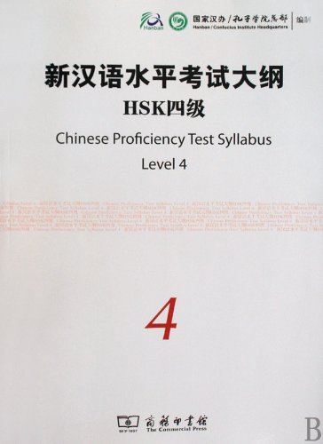 Chinese Proficiency Test (Level 4) (Chinese Edition)