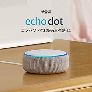 Echo Dot (エコードット)  第3世代  (Newモデル) - スマートスピーカー with Alexa、サンドストーン