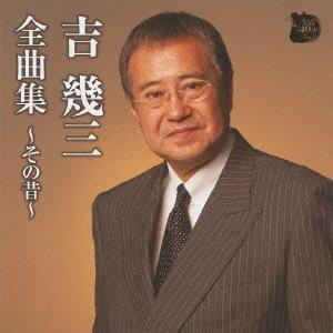 吉幾三(IKZO) / 吉幾三全曲集〜その昔〜