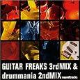 GUITAR FREAKS 3rdMIX&drummania 2ndMIX soundtrack
