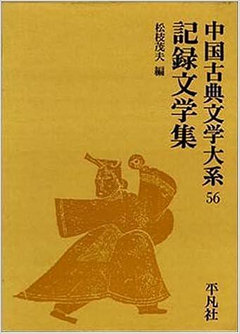 中国古典文学大系 (56) | 松枝 ...