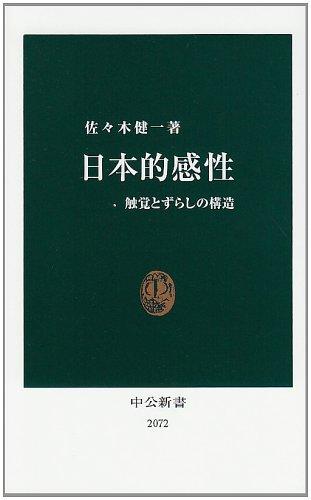 日本的感性―触覚とずらしの構造 (中公新書)