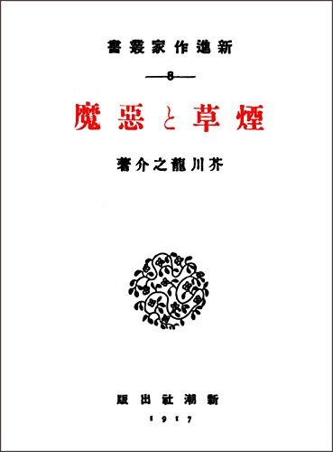 煙草と悪魔 (Kindle) 感想 芥川 ...