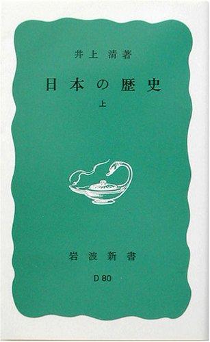 日本の歴史〈上〉 (岩波新書)