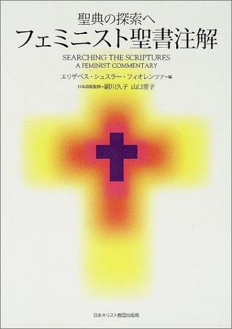 聖典の探索へ―フェミニスト聖書...
