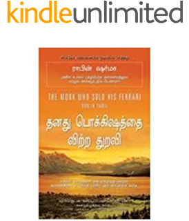 Who Will Cry When You Die Pdf In Hindi