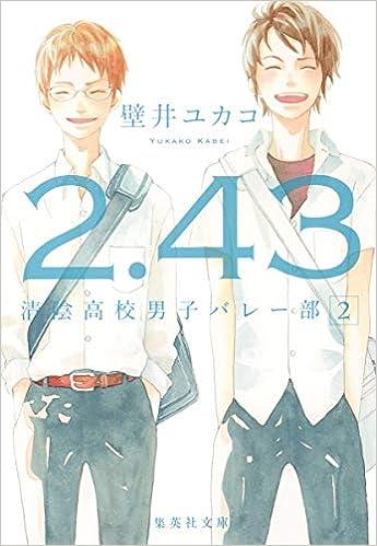 2.43 清陰高校男子バレー部 2 (集英社文庫) | 壁井 ユカコ |本 | 通販 ...