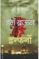 INFERNO (Marathi) Kindle Edition