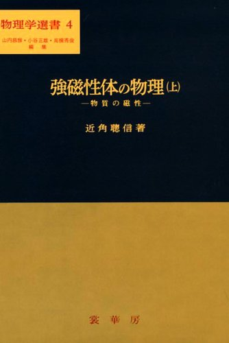 強磁性体の物理 上 物質の磁性 (物理学選書 4)