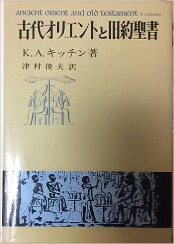 古代オリエントと旧約聖書 (1979...