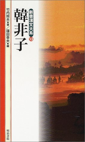 韓非子 (新書漢文大系 13)