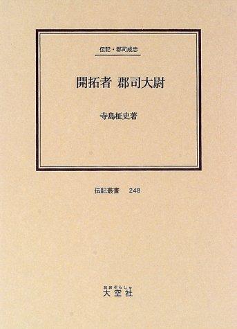 開拓者郡司大尉―伝記・郡司成忠 (伝記叢書 (248))