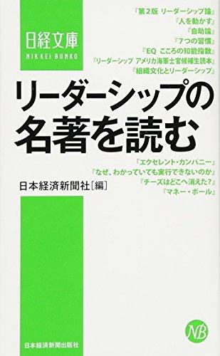 リーダーシップの名著を読む (日経文庫)