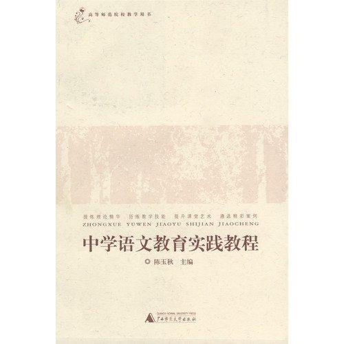 The high school language educates to practice lectures [zhong xue yu wen jiao yu shi jian jiao cheng] (Chinese Edition)