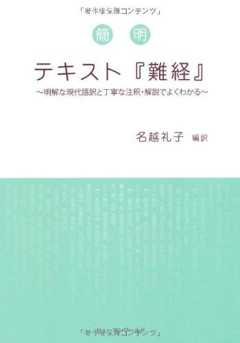 簡明テキスト『難経』―明解な現代語訳と丁寧な注釈・解説でよくわかる