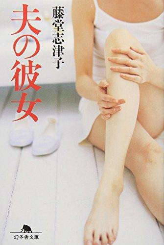 夫の彼女 (幻冬舎文庫)