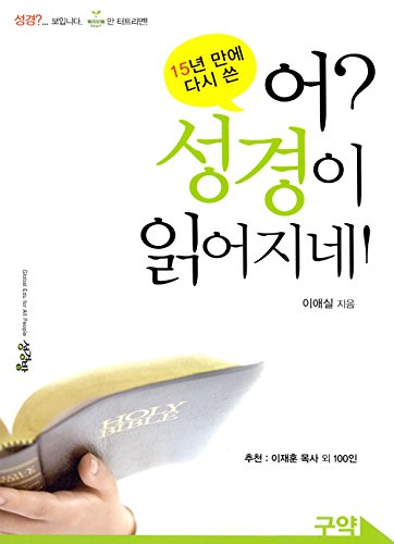 Read Online 15년 만에 다시 쓴, 어? 성경이 읽어 지네 - 구약 ; Uh? The Bible can be read - Old Testament (Korean Edition) ebook