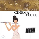 Classic CD, Cinema Flute (2 for 1) - Schindler's List, Mamma Mia ETC Various Movie OST by Flute(2CD)[002kr]