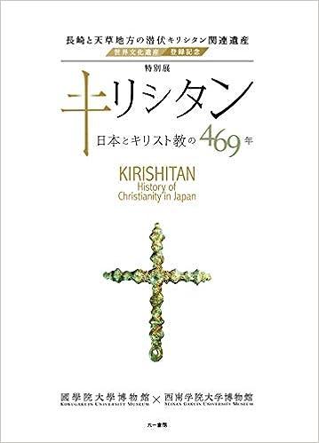 特別展 キリシタン: 日本とキリ...