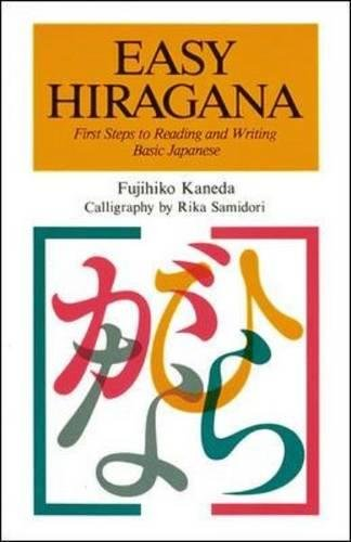 Easy Hiragana: First Steps to Reading and Writing Basic Japanese (Passport Books) (English and Japanese Edition)