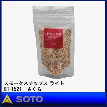SOTO smoke chips Light ST-1521 cherry (fumigant) by Shinfuji burner