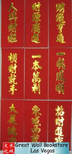 Chinese New Year Red Banners (Fai Chun) (set of 9 different banners, each with 4 Chinese character phase to signify different good fortunes) - Each Character in Golden Embossing on (Chinese New Year Banner)