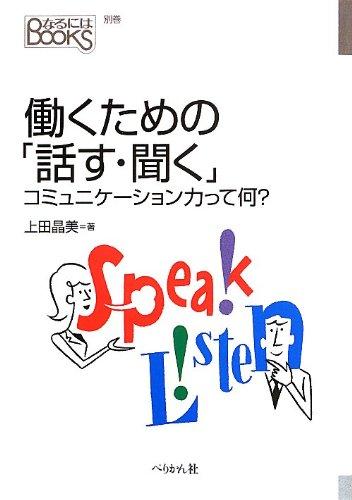 働くための「話す・聞く」 コミュニケーション力って何? (なるにはBOOKS)