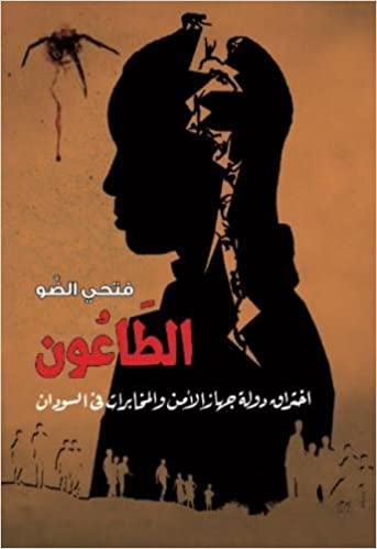 Al Tawoon (The Plague): Infiltrating the National Intelligence and Security Service in Sudan (Arabic Edition)