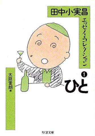 田中小実昌エッセイ・コレクション〈1〉ひと (ちくま文庫)
