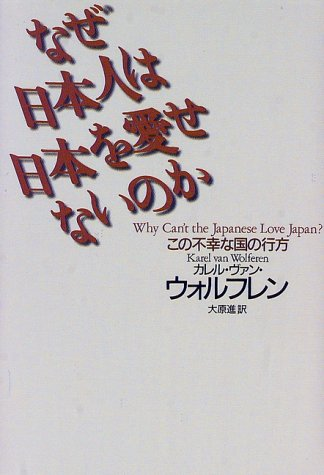 Whay Can't the Japanese Love Japan? = Naze Nihonjin wa Nihon o aisenai no ka : kono fukō na kuni no yukue? [Japanese Edition]