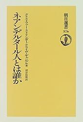 The Neanderthal someone (Asahi Sensho) (1997) ISBN: 4022596767 [Japanese Import]
