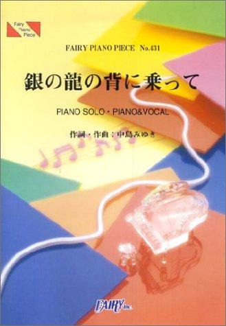 ピアノピース431 銀の龍の背に乗って/中島みゆき CX系ドラマ「Dr.コトー診療所」主題歌 (Fairy piano piece)
