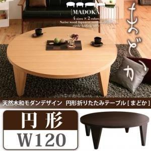 テーブル 円形タイプ(幅120cm) ダークブラウン 天然木和モダンデザイン 円形折りたたみテーブル (MADOKA) まどか B077QD443K