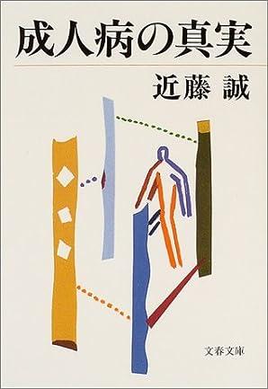成人病の真実 (文春文庫) (文庫)
