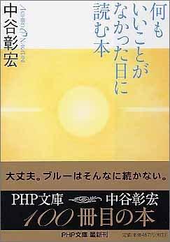 何もいいことがなかった日に読む本 (PHP文庫)