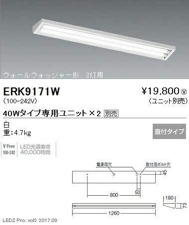 ENDO LEDウォールウォッシャースポットライト 2灯用 直付形 FLR40W相当 ERK9171W(ランプ別売) B07HQCSDV5