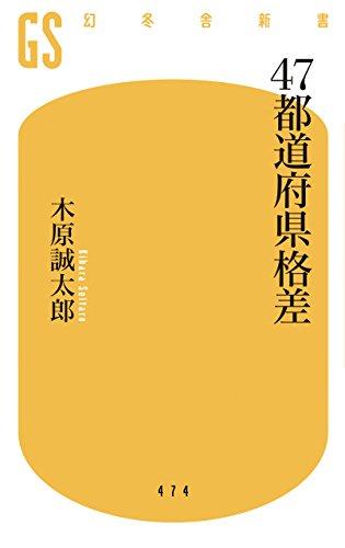 47都道府県格差 (幻冬舎新書)