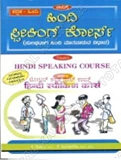 Amazon in: Buy English Speaking Course through Kannada (with