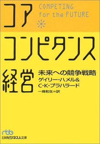 コア・コンピタンス経営―未来への競争戦略 (日経ビジネス人文庫)