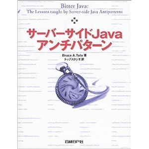 サーバーサイドJavaアンチパターン