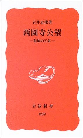 西園寺公望―最後の元老 (岩波新書)