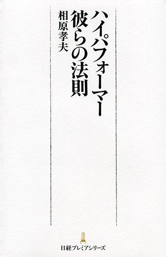 ハイパフォーマー 彼らの法則 (日経プレミアシリーズ)