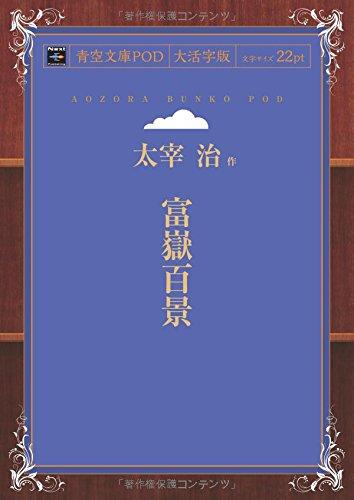 富嶽百景 (青空文庫POD(大活字版))