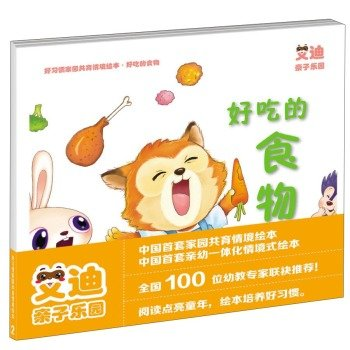 Good habits homes were sterile situations Illustrated (Series 2 Set of delicious food co-3)(Chinese (Co3 Series)