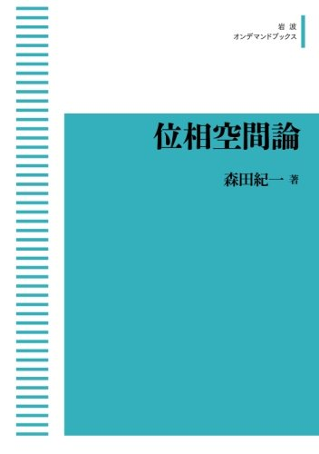 位相空間論【岩波全書】 (岩波オンデマンドブックス)