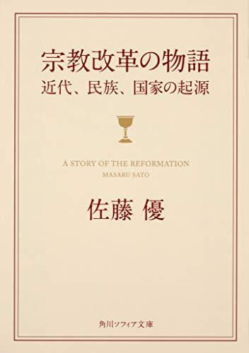 宗教改革の物語 近代、民族、国家の起源 (角川ソフィア文庫)