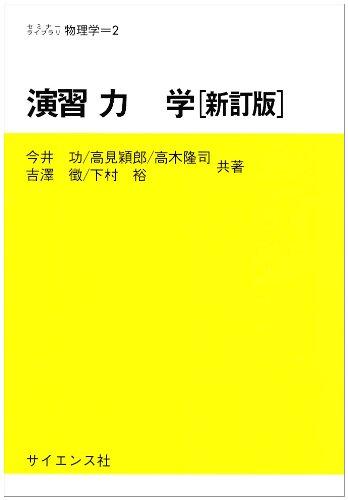 演習力学 (セミナーライブラリ物理学 (2))
