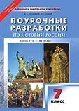 img - for UNIVERSALNYE POUROChNYE RAZRABOTKI PO ISTORII ROSSII. konets XVI     XVIII vek. 7 klass book / textbook / text book