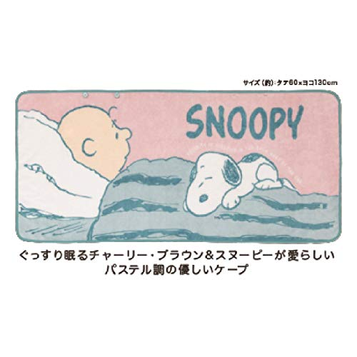 SNOOPY あったかケープ BOOK 付録