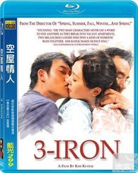 3-Iron (Region A) (English Subtitled) [Import]